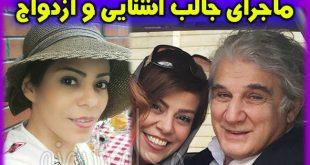 ازدواج دوم مهدی هاشمی با مهنوش صادقی بازیگر | ازدواج مجدد مهدي هاشمي