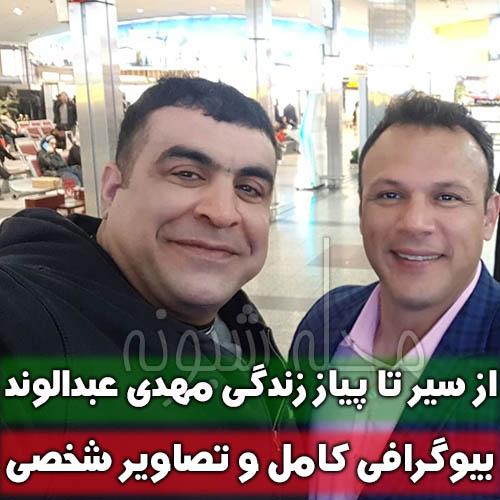 مهدی عبدالوند مچ انداز | بیوگرافی و اجرای مهدي عبدالوند در عصر جدید