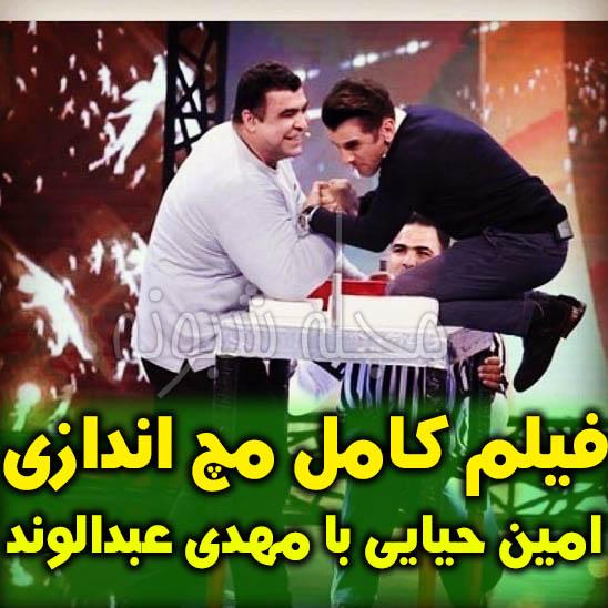 اجرای مهدی عبدالوند در برنامه عصر جدید و مچ اندازی با امین حیایی