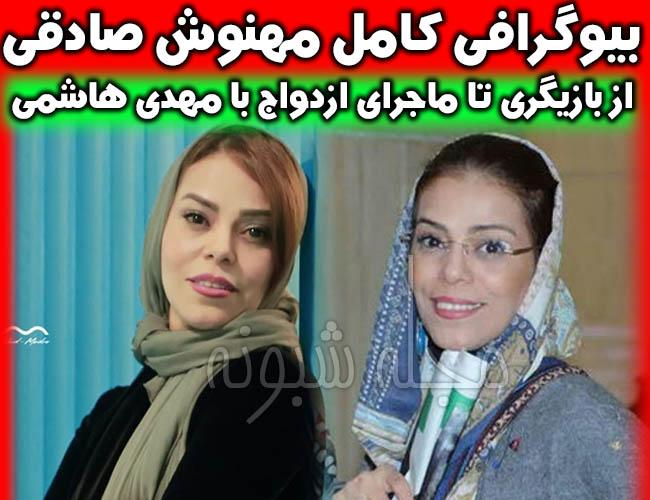 مهنوش صادقی بازیگر | بیوگرافی و عکس های مهنوش صادقی همسر دوم مهدی هاشمی