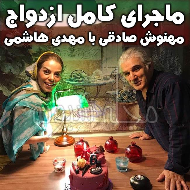 مهنوش صادقی همسر دوم مهدی هاشمی | بیوگرافی و عکس های مهنوش صادقی