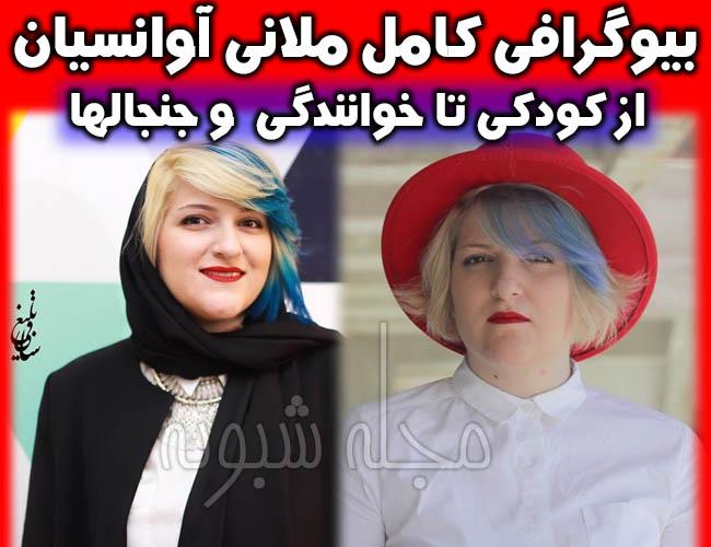 ملانی آوانسیان | بیوگرافی ملاني آوانسيان و همسرش + عکسهای جدید