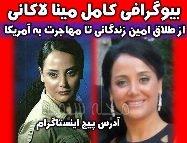 مینا لاکانی   بیوگرافی مينا لاکاني همسر اول امین زندگانی + اینستاگرام