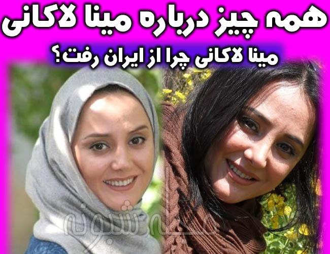 مینا لاکانی کیست؟   عکس بی حجاب مینا لاکانی همسر سابق امین زندگانی + اینستاگرام
