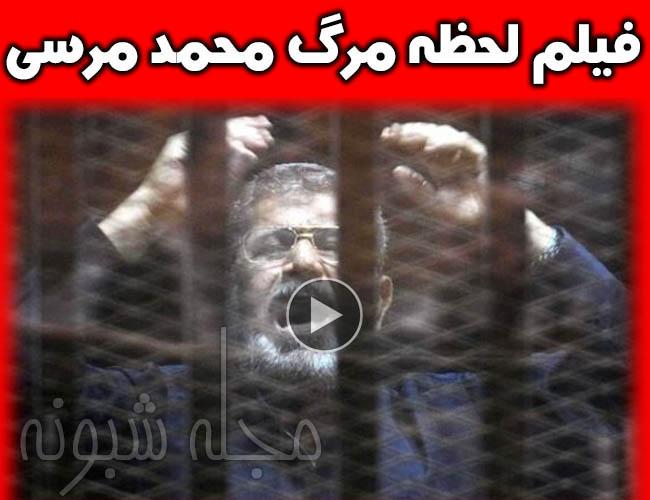 درگذشت محمد مرسی | فیلم لحظه مرگ محمد مرسی در دادگاه