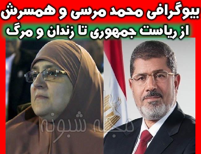 بیوگرافی محمد مرسی و همسرش نجلا محمود