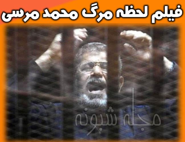 فیلم درگذشت محمد مرسی | فیلم لحظه مرگ محمد مرسی مصر دادگاه