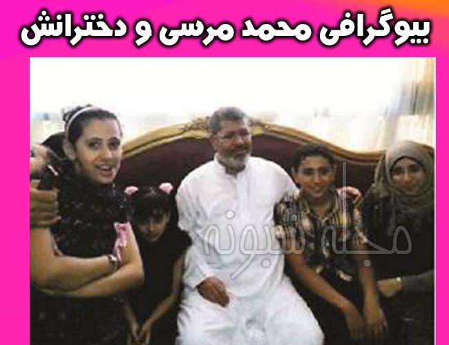 بیوگرافی محمد مرسی و فرزندانش