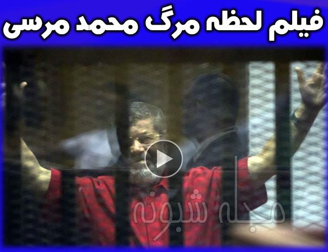 سکته محمد مرسی | فیلم لحظه سکته محمد مرسي در دادگاه مصر