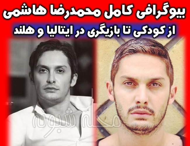 بیوگرافی محمدرضا هاشمی بازیگر نقش شهاب ستوده در سریال بوی باران