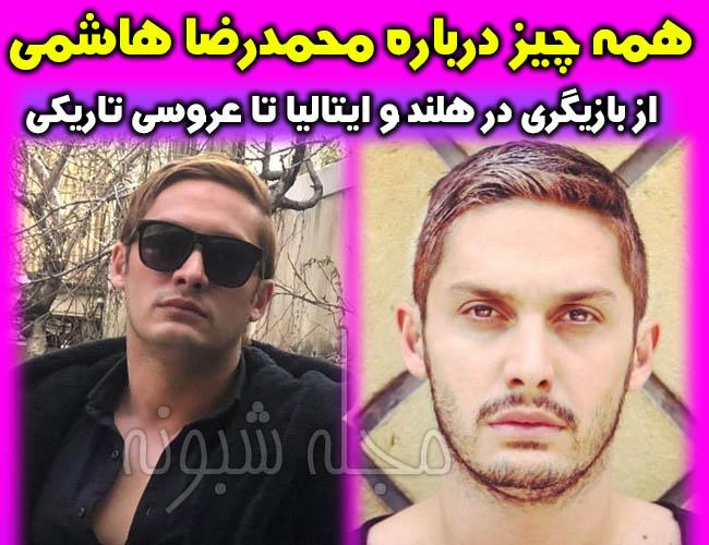 محمدرضا هاشمی بازیگر نقش شهاب ستوده در سریال بوی باران +بیوگرافی