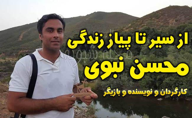 تصاویر شخصی محسن نبوی بازیگر و نویسنده و کارگردان
