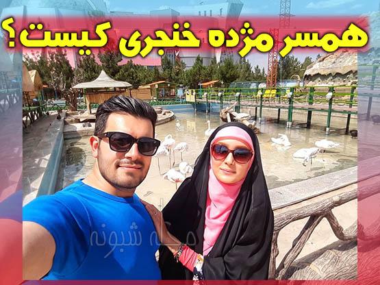سلفی مژده خنجری مجری و همسرش محمد زمان منفردی
