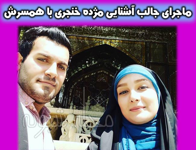 مژده خنجری و همسرش محمد منفردی