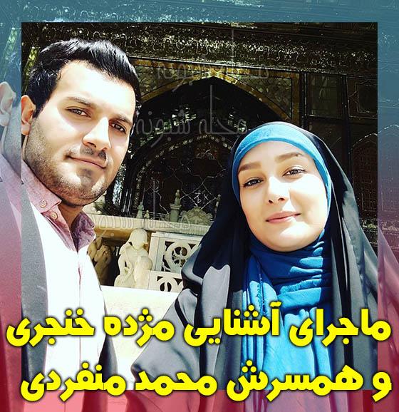 عکس جنجالی مژده خنجری و همسرش