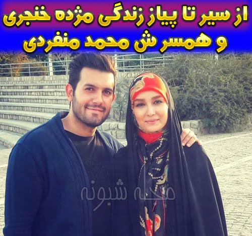 مژده خنجری مجری | بیوگرافی مژده خنجری و همسرش محمد زمان منفردی