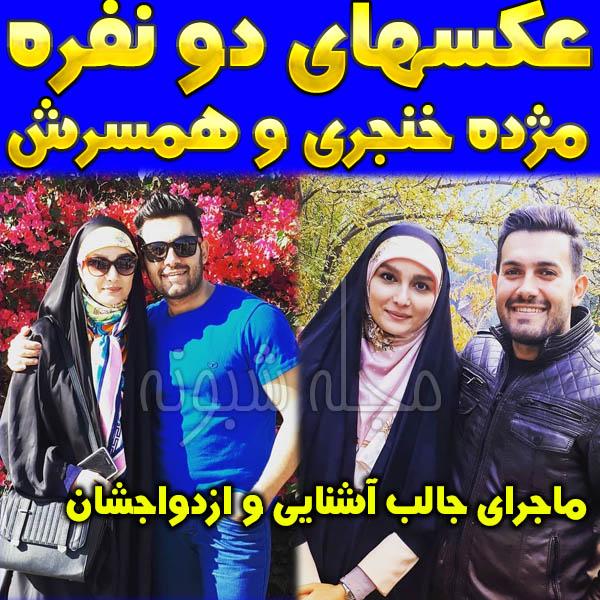 عکس های دو نفره مژده خنجری و همسرش