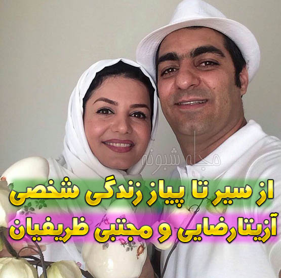 مجتبی ظریفیان مجری (عمو مهربان) و همسرش آزیتا رضایی خاله رویا