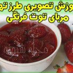 طرز تهیه مربای توت فرنگی خوشمزه + آموزش درست کردن مربای توت فرنگي