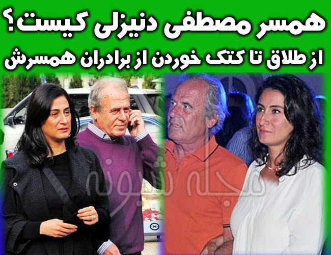 مصطفی دنیزلی | بیوگرافی مصطفی دنیزلی و همسرش سرمربی تراکتور سازی