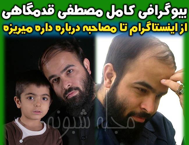 بیوگرافی سيد مصطفي قدمگاهي و همسرش مداح داره میریزه + پیج اینستاگرام