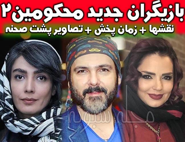 کوروش تهامی و سپیده خداوردی و لیلا زارع بازیگران سریال محکومین 2