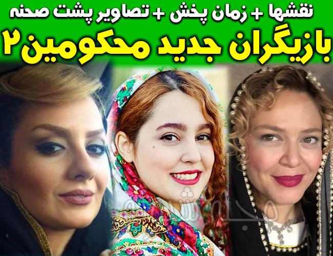 بیتا سحرخیز و مهسا هاشمی و بهاره رهنما بازیگران سریال محکومین 2