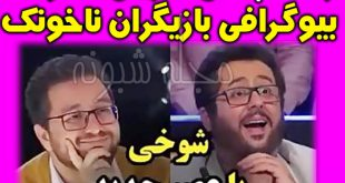 سریال ناخونک   زمان پخش و معرفی بازیگران برنامه ناخنک