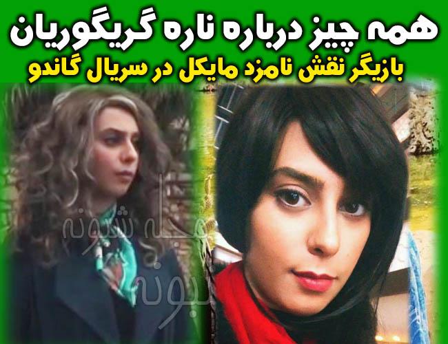 عکس های ناره گریگوریان بازیگر بی حجابی و کلاه گیس بازیگر زن در سریال گاندو