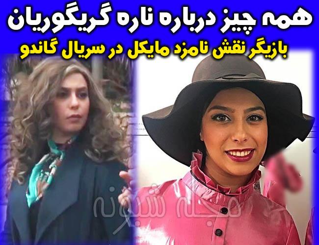 ناره گریگوریان بازیگر نقش فرزانه ناصری (نامزد مایکل) در سریال گاندو +بیوگرافی