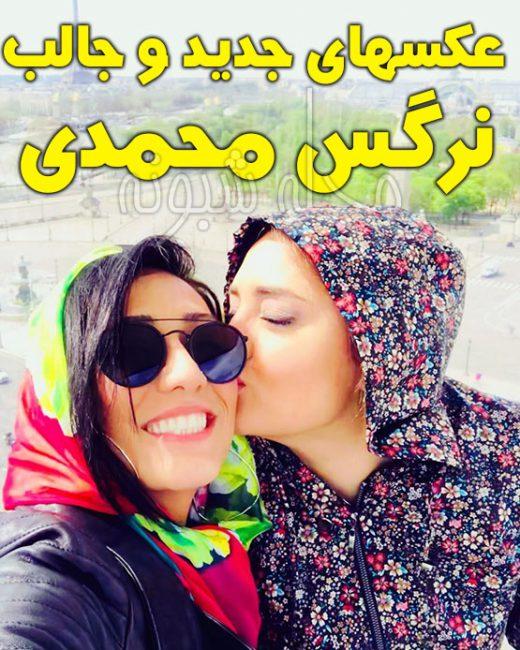 عکس های جدید نرگس محمدی و عکس های جنجالی نرگس محمدی