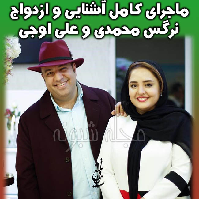 عکس جالب نرگس محمدی و همسرش علی اوجی با کلاه