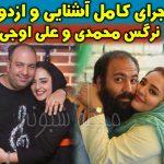 نرگس محمدی   بیوگرافی نرگس محمدی و همسرش عل اوجی + تصاویر دو نفره
