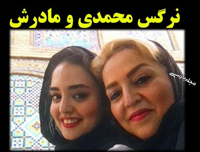 نرگس محمدی و مادرش فرح خیری