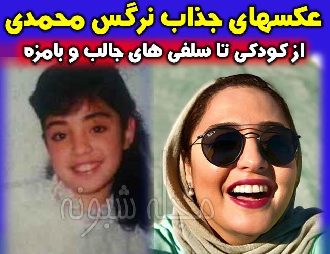 نرگس محمدی بازیگر   بیوگرافی نرگس محمدي و عکس کودکی