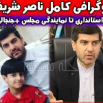 بیوگرافی ناصر شریفی نماینده مجلس هرمزگان
