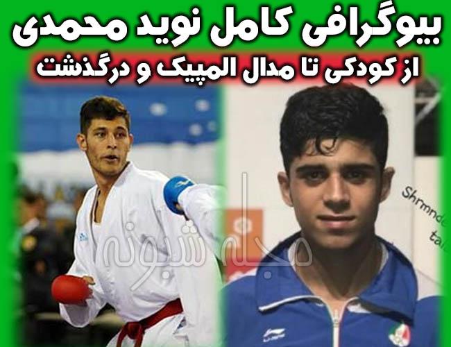 نوید محمدی کاراته کا   بیوگرافی نوید محمدی و علت درگذشت نويد محمدي