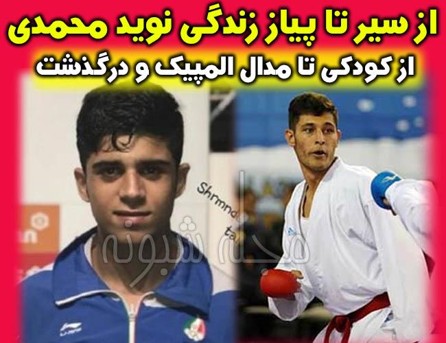 نوید محمدی کاراته کا | بیوگرافی نوید محمدی و علت درگذشت نوید محمدی