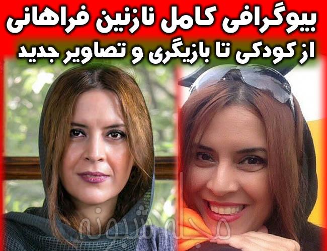 نازنین فراهانی بازیگر | بیوگرافی نازنين فراهاني و همسرش + تصاویر جدید