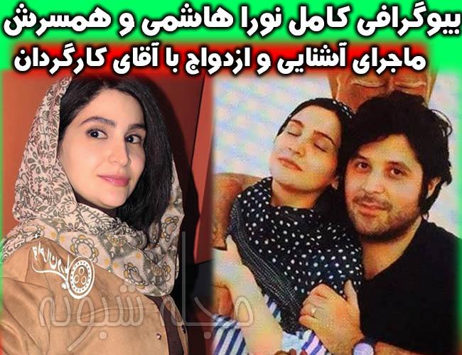 بیوگرافی نورا هاشمی و همسرش سیاوش اسعدی + اینستاگرام