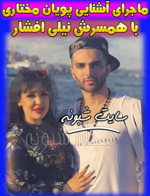 پویان مختاری خواننده | بیوگرافی پویان مختاری و همسرش نیلی افشار +تصاویر