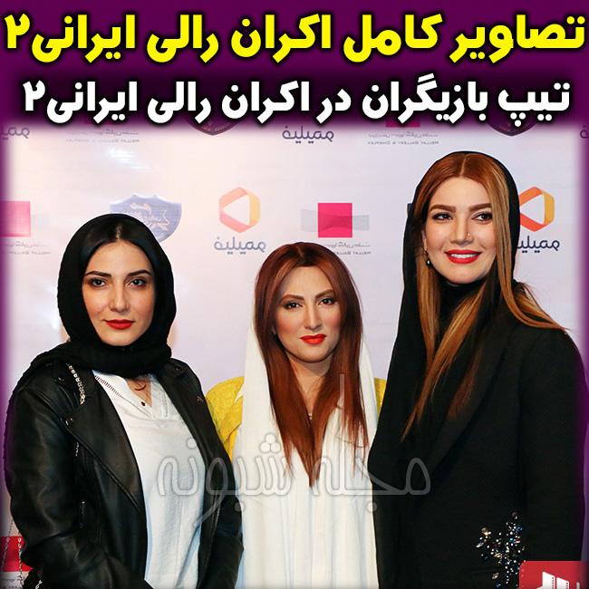 سریال مسابقه رالی ایرانی 2 | بازیگران فصل دوم مسابقه رالی ایرانی 2