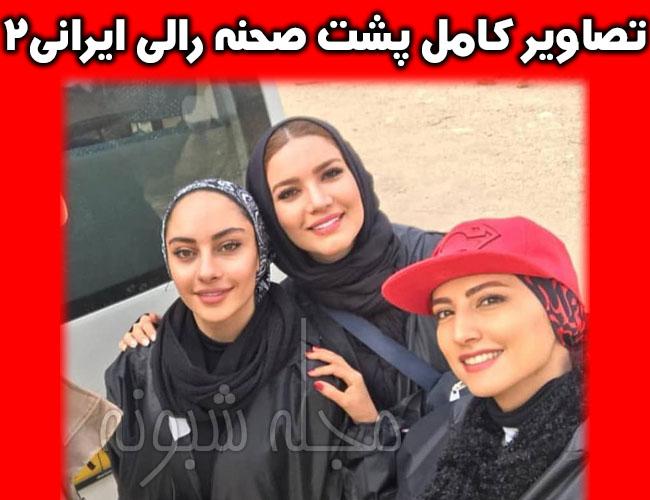 متین ستوده و ترلان پروانه و سمیرا حسینی بازیگران فصل دوم مسابقه رالی ایرانی 2