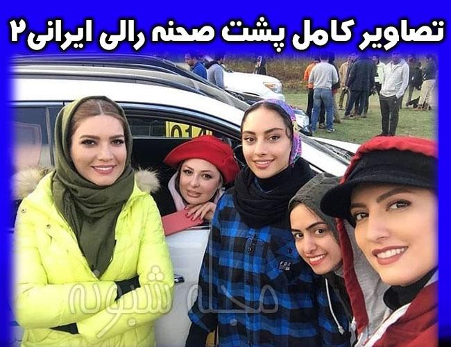 پشت صحنه سریال مسابقه رالی ایرانی 2 | بازیگران فصل دوم مسابقه رالی ایرانی 2