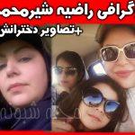 راضیه شیرمحمدی درگذشت + بیوگرافی و عکس های راضیه شیرمحمدی