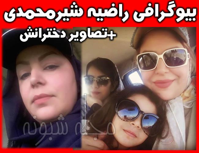 راضیه شیرمحمدی درگذشت   بیوگرافی راضیه شیرمحمدی و همسرش + اینستاگرام