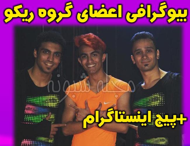 اجرای گروه ریکو عصر جدید | بیوگرافی و اینستاگرام اعضای گروه ریکو آرمان ، علی ، فرید