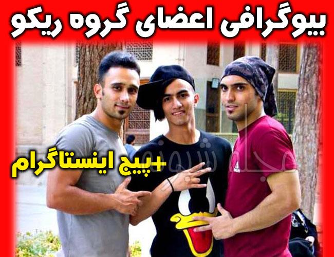 گروه ریکو عصر جدید | بیوگرافی و اینستاگرام اعضای گروه ریکو آرمان ، علی ، فرید