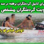 گردشگران زنان و دختران برهنه و بی حجاب در سد لفور سوادکوه مازندران