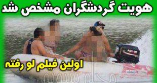 گردشگران زن برهنه و بی حجاب در سد لفور سوادکوه مازندران